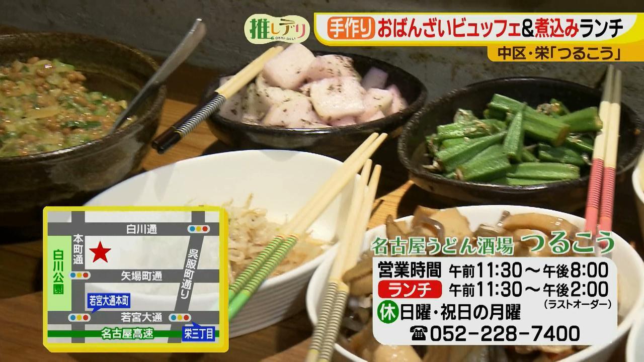画像20: 栄ランチ1000円!おばんざいビュッフェ&煮込みうどん