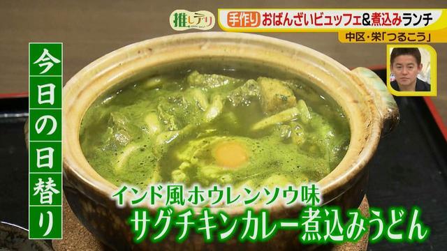 画像8: 栄ランチ1000円!おばんざいビュッフェ&煮込みうどん