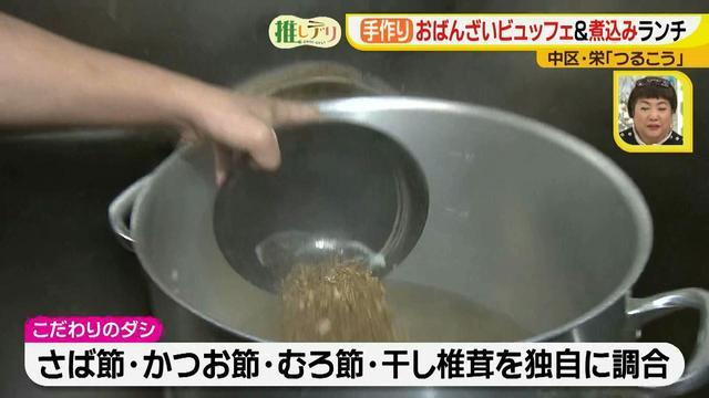 画像5: 栄ランチ1000円!おばんざいビュッフェ&煮込みうどん