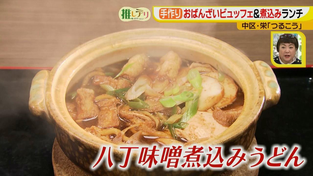 画像4: 栄ランチ1000円!おばんざいビュッフェ&煮込みうどん