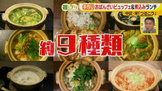 画像9: 栄ランチ1000円!おばんざいビュッフェ&煮込みうどん