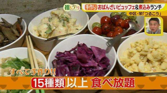 画像14: 栄ランチ1000円!おばんざいビュッフェ&煮込みうどん
