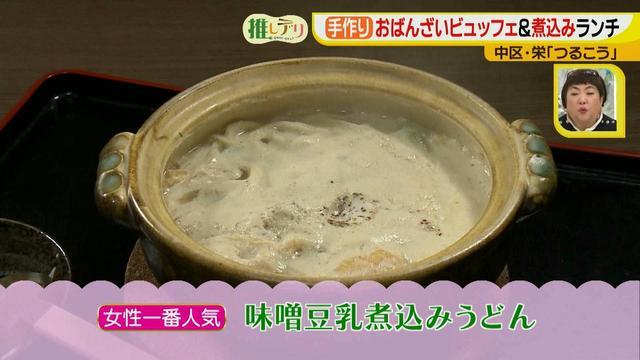 画像10: 栄ランチ1000円!おばんざいビュッフェ&煮込みうどん