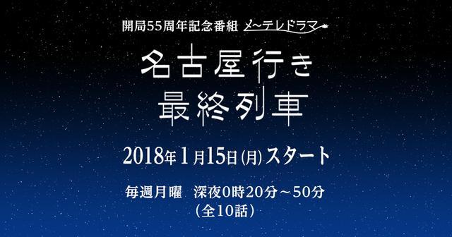 画像: 開局55周年記念番組 メ~テレドラマ 名古屋行き最終列車2018 - 名古屋テレビ【メ~テレ】