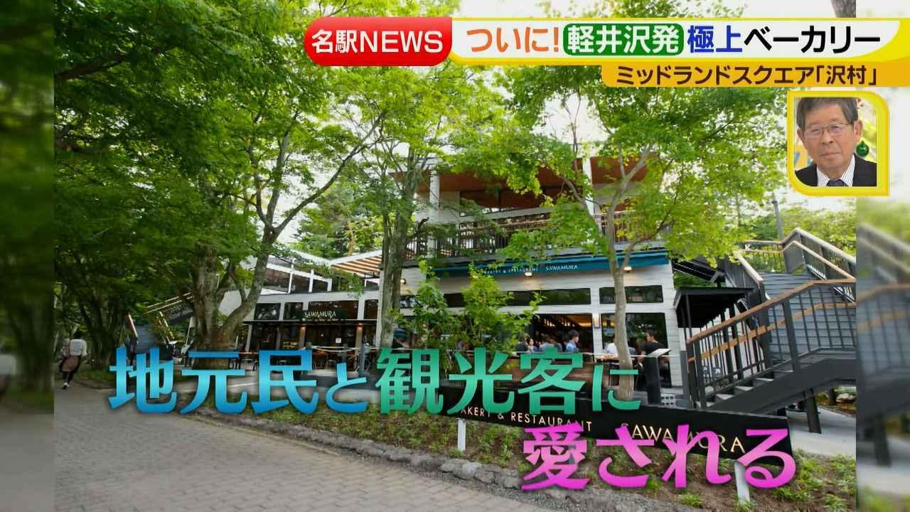 画像3: ついに名古屋にオープン!軽井沢発極上ベーカリー&レストラン