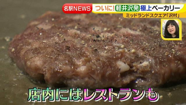 画像9: ついに名古屋にオープン!軽井沢発極上ベーカリー&レストラン