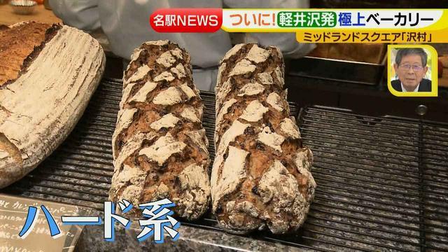 画像4: ついに名古屋にオープン!軽井沢発極上ベーカリー&レストラン