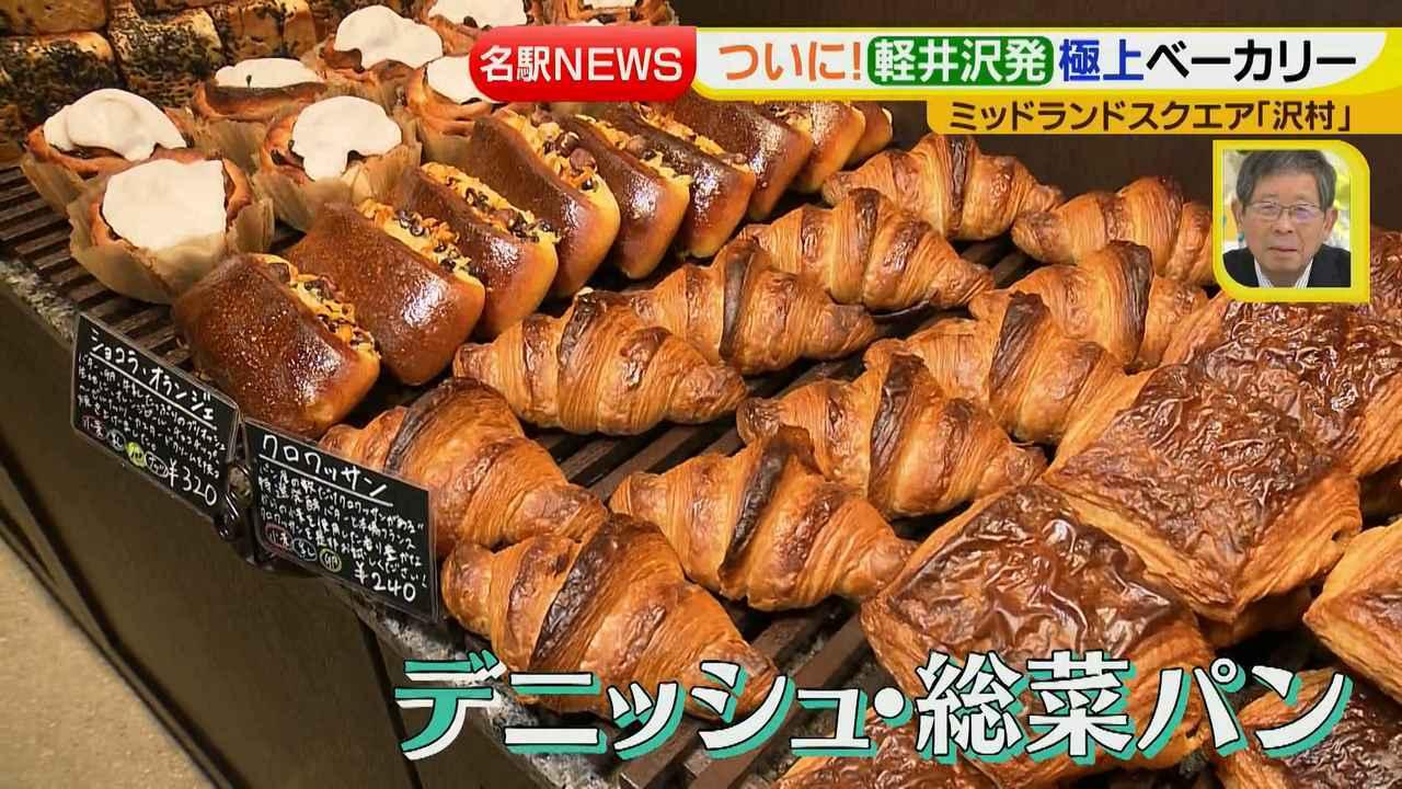 画像5: ついに名古屋にオープン!軽井沢発極上ベーカリー&レストラン