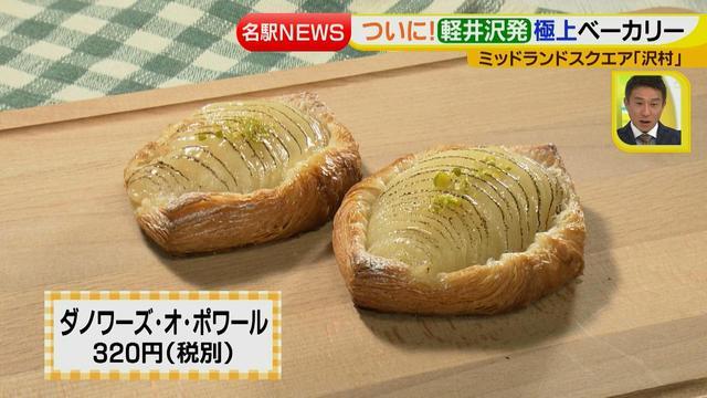 画像8: ついに名古屋にオープン!軽井沢発極上ベーカリー&レストラン