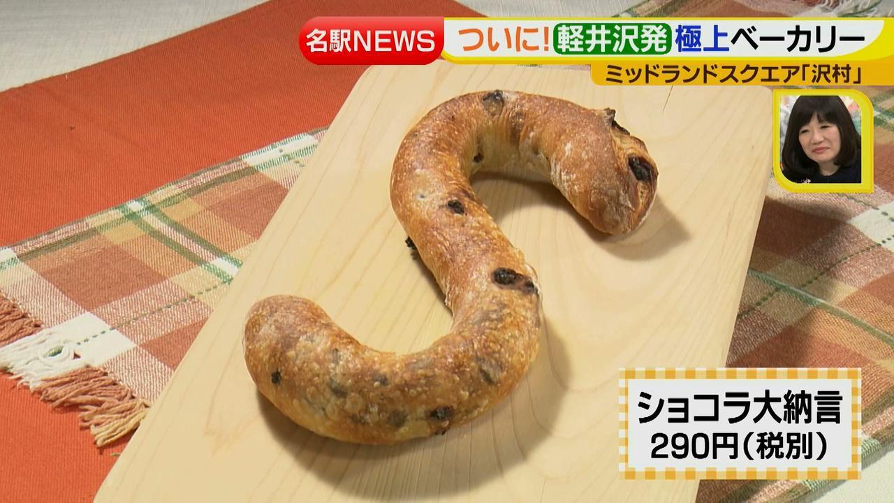 画像7: ついに名古屋にオープン!軽井沢発極上ベーカリー&レストラン