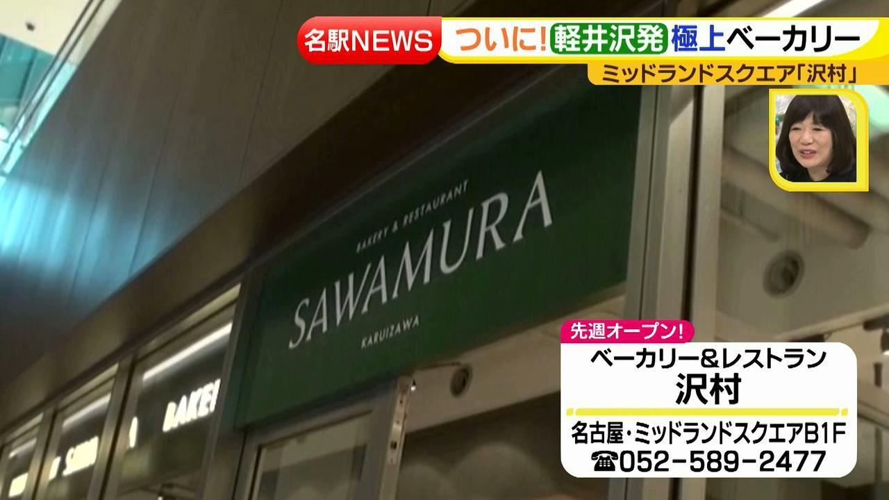 画像2: ついに名古屋にオープン!軽井沢発極上ベーカリー&レストラン