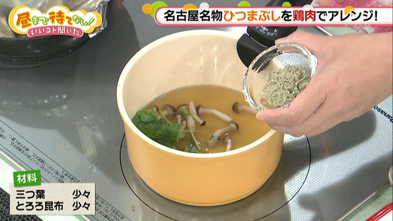 画像6: 鶏肉でひつまぶし!出汁をかけると絶品です。