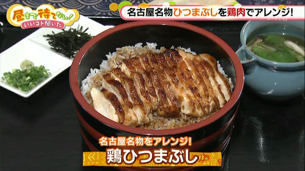 画像1: 鶏肉でひつまぶし!出汁をかけると絶品です。