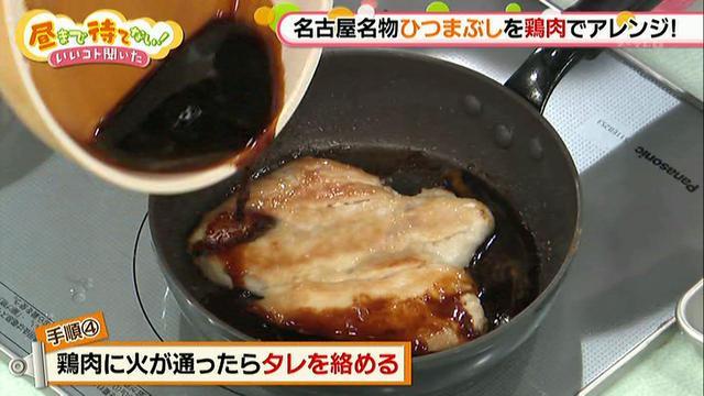 画像7: 鶏肉でひつまぶし!出汁をかけると絶品です。