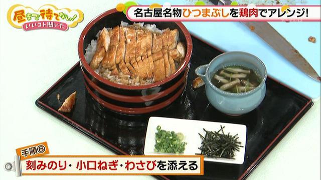 画像9: 鶏肉でひつまぶし!出汁をかけると絶品です。