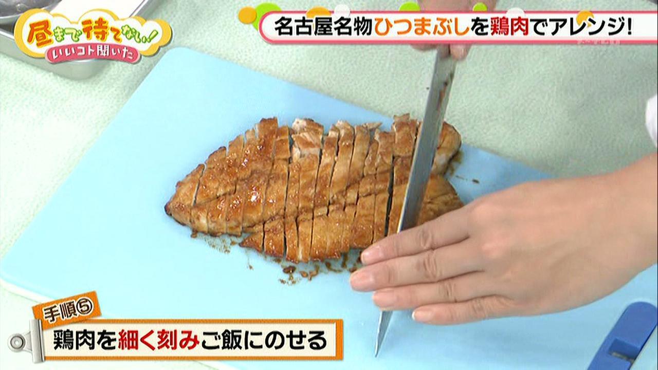 画像8: 鶏肉でひつまぶし!出汁をかけると絶品です。
