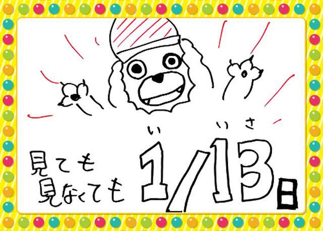 画像: 今年もありがとうございました! 来年もよろしくお願いします! 12月23日(土)放送『昼まで待てない!』より