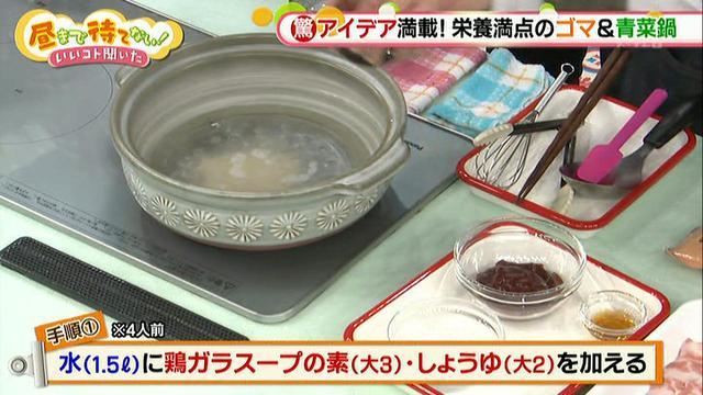 画像2: 寒い冬にピッタリ!カンタン辛味噌鍋