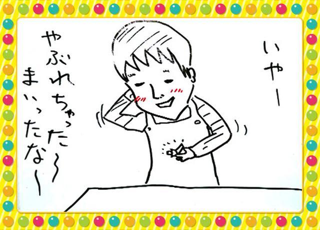 画像: 今年からは、ワイルド勝 1月13日(土)放送『昼まで待てない!』より