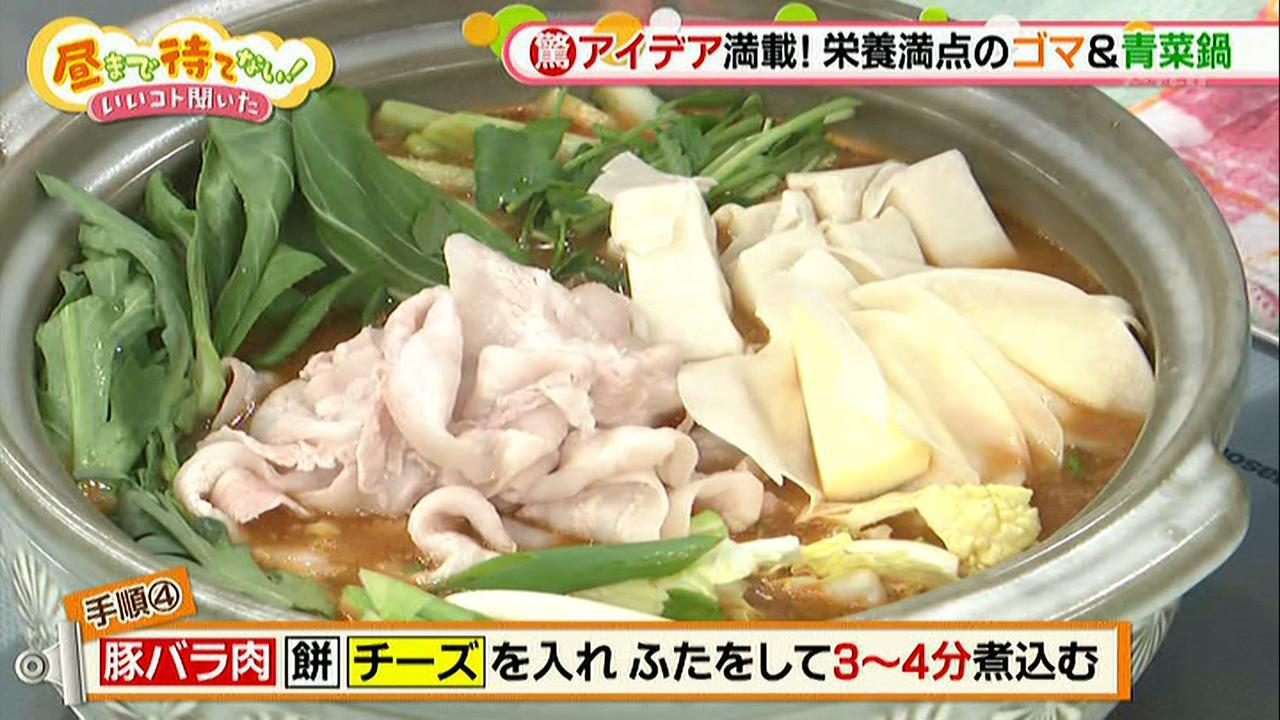 画像9: 寒い冬にピッタリ!カンタン辛味噌鍋