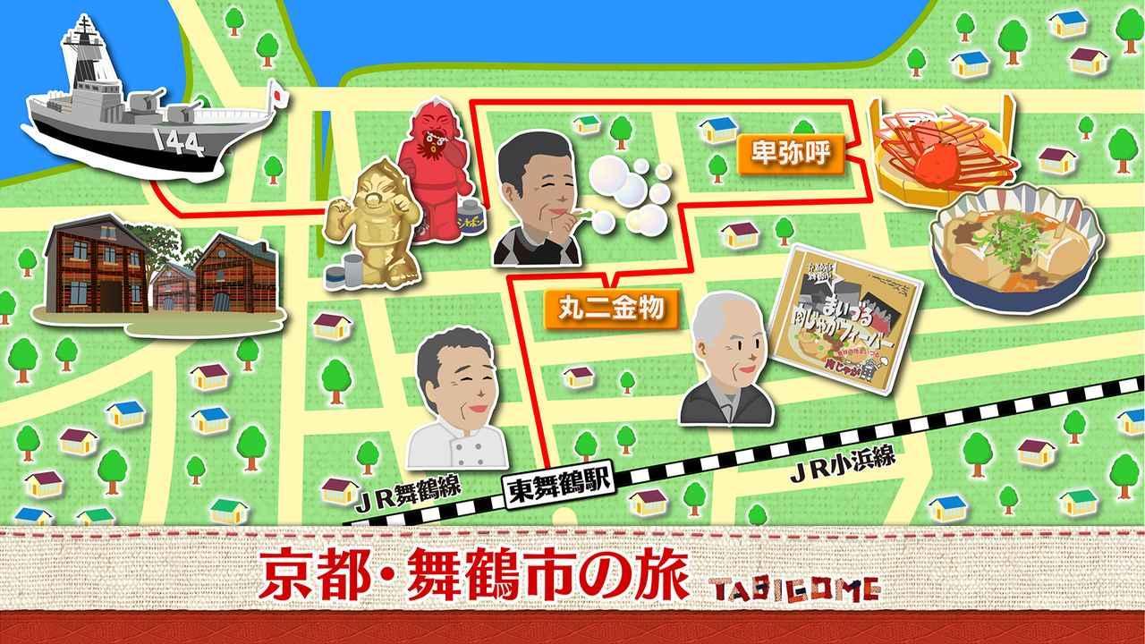 画像1: 海の京都で意外な歴史発見 京都・舞鶴市の旅