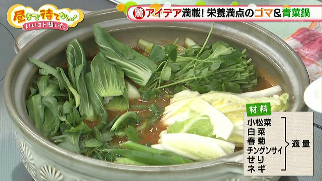 画像8: 寒い冬にピッタリ!カンタン辛味噌鍋