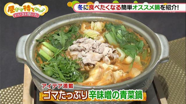 画像1: 寒い冬にピッタリ!カンタン辛味噌鍋