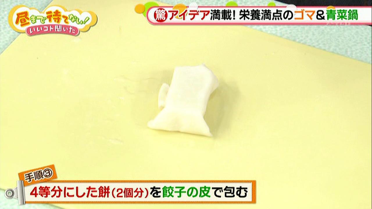 画像6: 寒い冬にピッタリ!カンタン辛味噌鍋