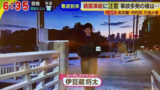 画像1: 伊豆蔵将太 寒い日が続きますが・・・