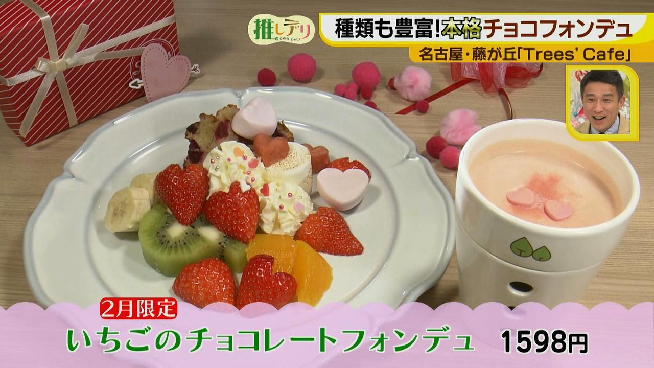 画像14: おしゃれカフェのこだわりチョコフォンデュ! 2月の限定メニューは?
