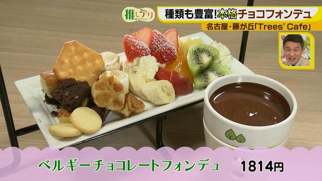 画像8: おしゃれカフェのこだわりチョコフォンデュ! 2月の限定メニューは?