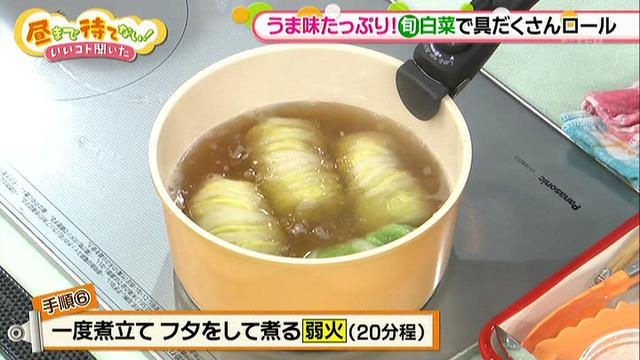 画像15: 彩りきれいな具だくさん白菜ロール♪ 鍋やおでんの具材にも!