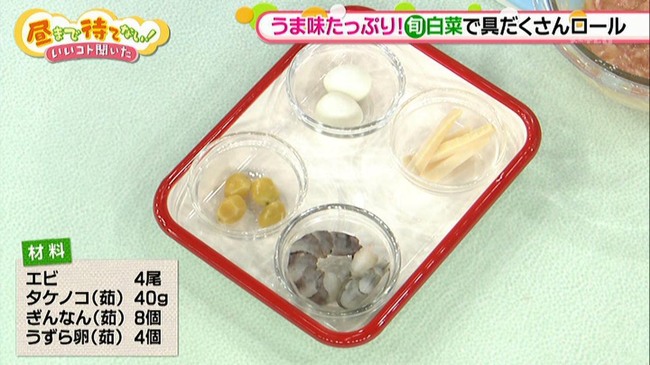 画像8: 彩りきれいな具だくさん白菜ロール♪ 鍋やおでんの具材にも!