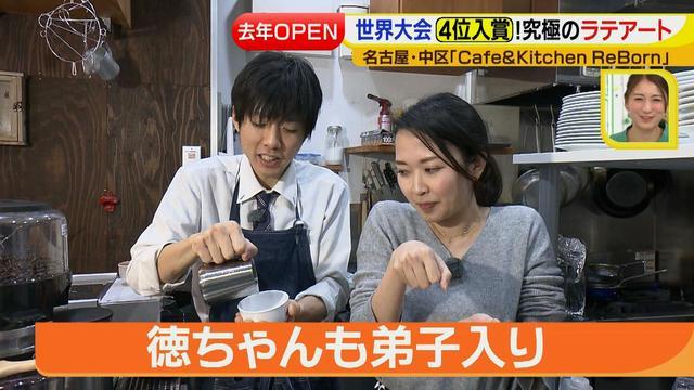 画像7: 世界4位のラテアートが名古屋で♪