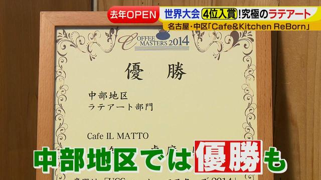 画像3: 世界4位のラテアートが名古屋で♪