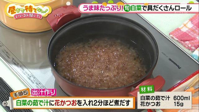 画像13: 彩りきれいな具だくさん白菜ロール♪ 鍋やおでんの具材にも!