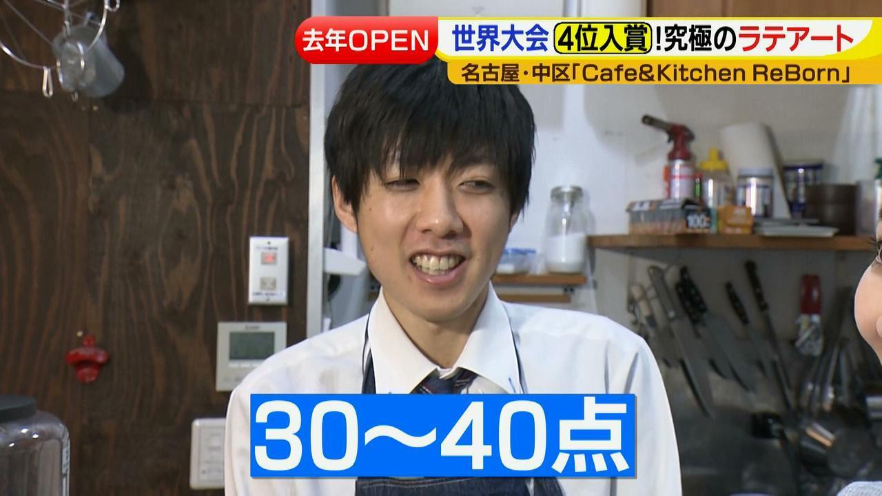 画像12: 世界4位のラテアートが名古屋で♪