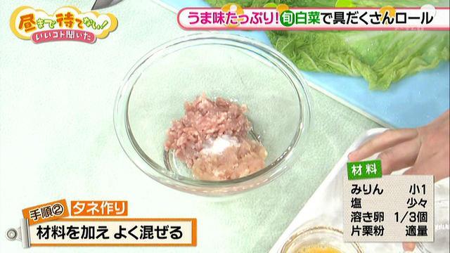 画像6: 彩りきれいな具だくさん白菜ロール♪ 鍋やおでんの具材にも!