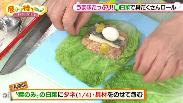 画像9: 彩りきれいな具だくさん白菜ロール♪ 鍋やおでんの具材にも!
