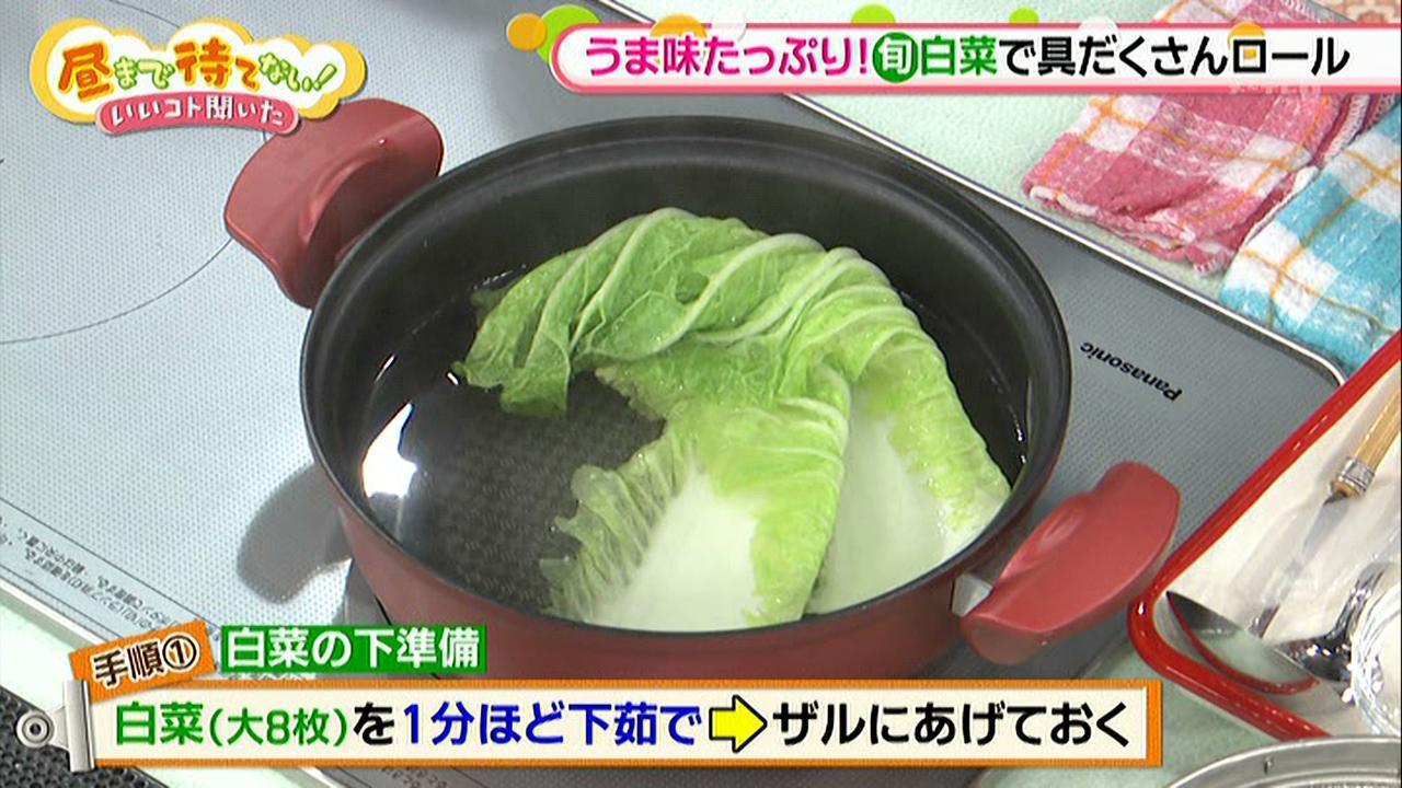 画像2: 彩りきれいな具だくさん白菜ロール♪ 鍋やおでんの具材にも!
