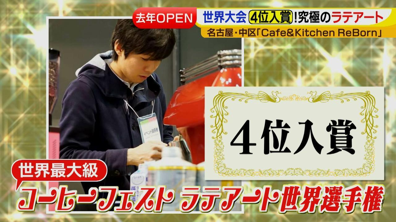 画像2: 世界4位のラテアートが名古屋で♪