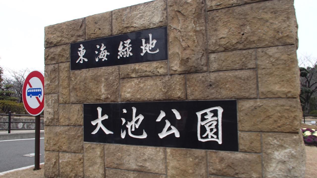 画像7: 勇なるかな♪優なるかな♪ 愛知・東海市の旅