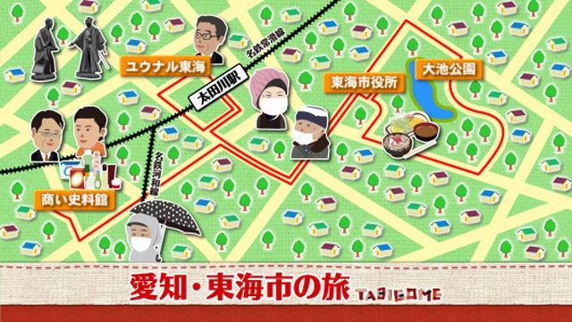 画像: 勇なるかな♪優なるかな♪ 愛知・東海市:2018年2月17日(土) | これまでの旅 | ウドちゃんの旅してゴメン - 名古屋テレビ 【メ~テレ】
