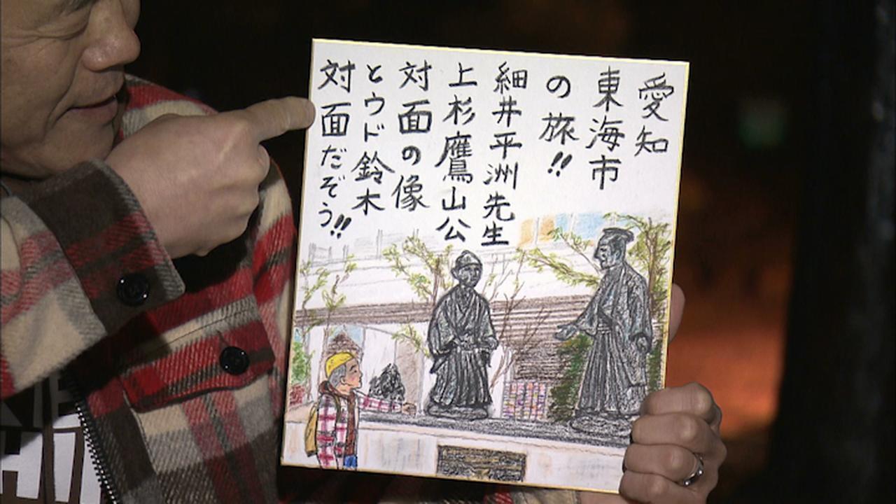 画像13: 勇なるかな♪優なるかな♪ 愛知・東海市の旅