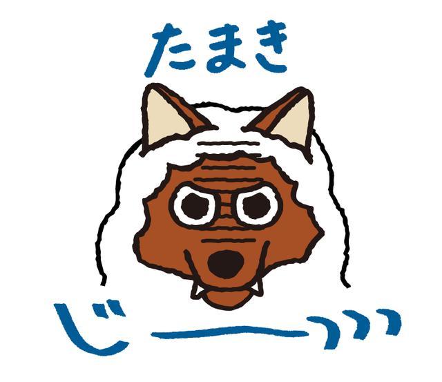 """画像3: """"あなた専用""""スタンプ「サトミ」「やまざき」「たまき」「みやた」「まりか」「いしだ」「みさき」さんなど追加!"""