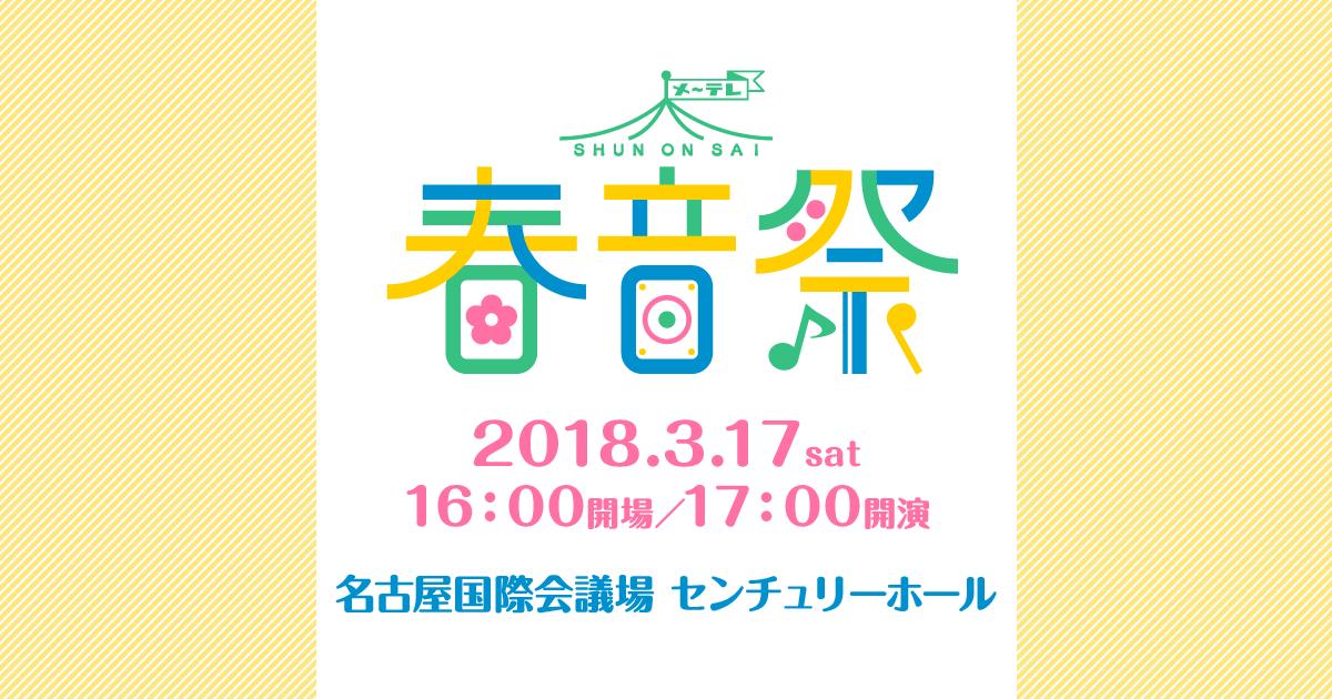 画像: メ~テレ春音祭 - 名古屋テレビ【メ~テレ】