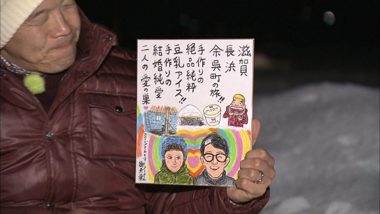 画像12: 美しき湖北の雪景色 滋賀・長浜市余呉町の旅