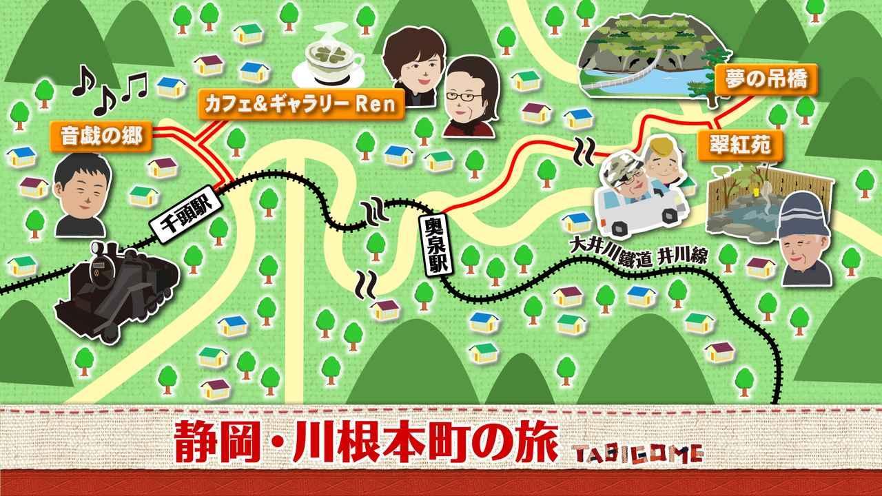 画像1: SLの終着駅 早春の奥大井 静岡・川根本町の旅