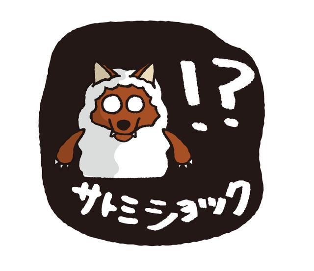 """画像1: """"あなた専用""""スタンプ「サトミ」「やまざき」「たまき」「みやた」「まりか」「いしだ」「みさき」さんなど追加!"""