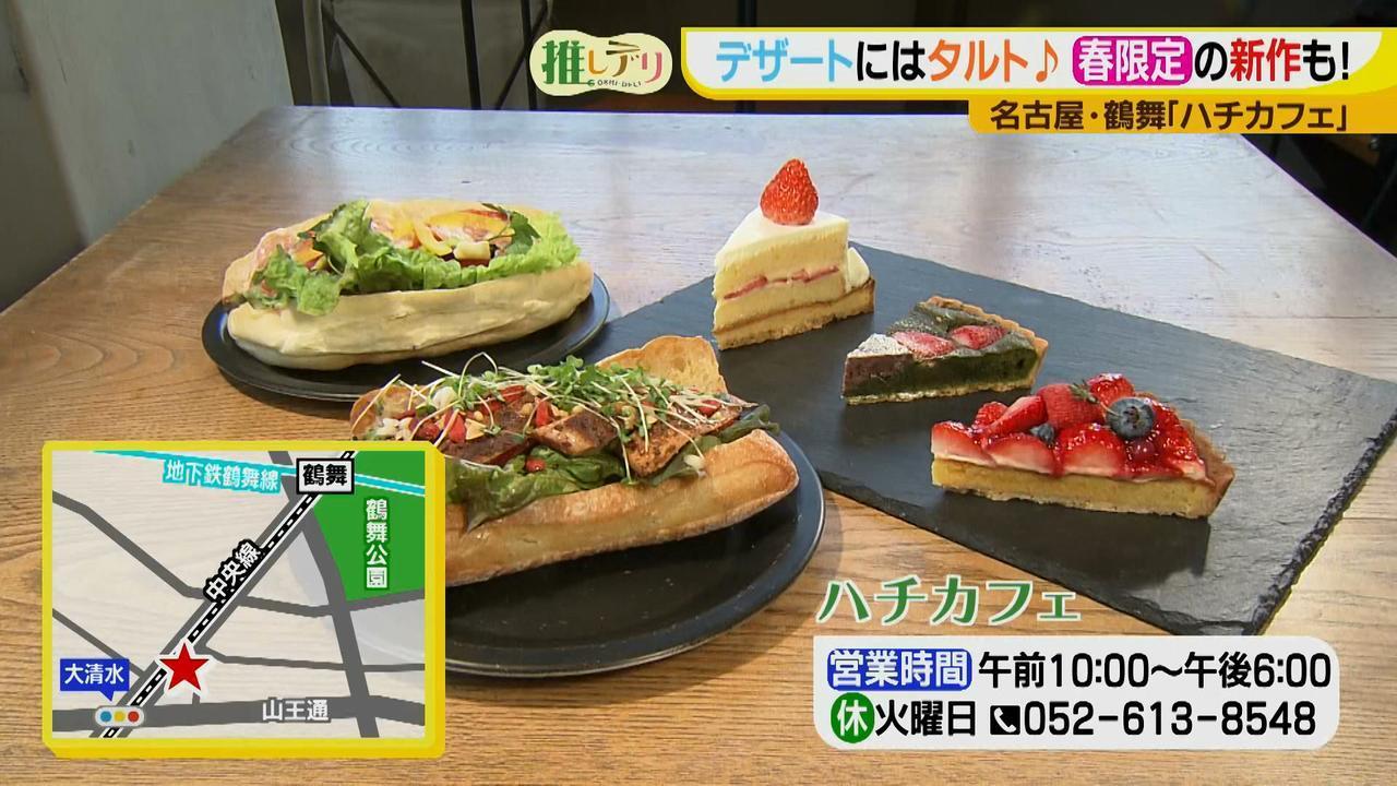 画像13: たっぷり野菜とおやつがいっぱい♪ オシャレカフェの4月限定メニューは?